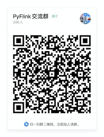 pyflink群.png