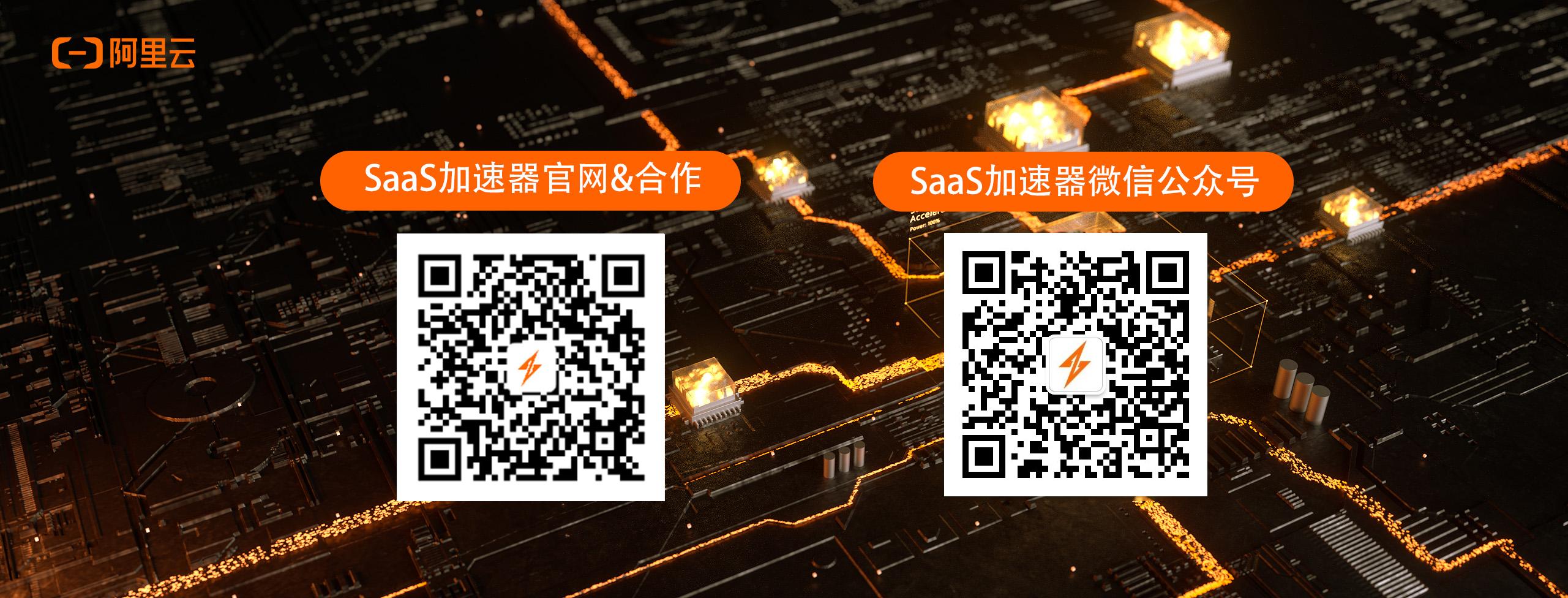 SaaS加速器尾图.jpg