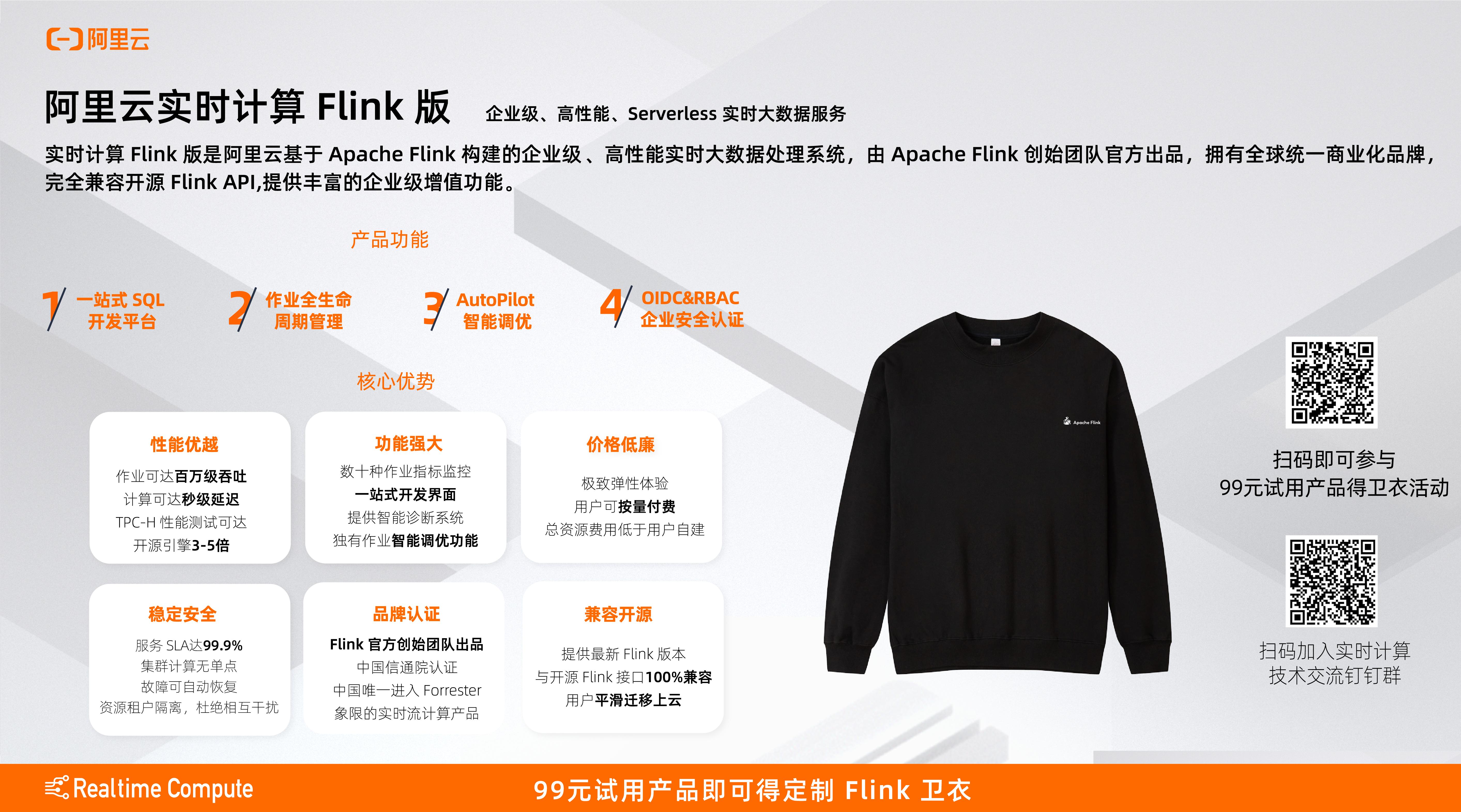 实时计算flink版99元拉新-02.png
