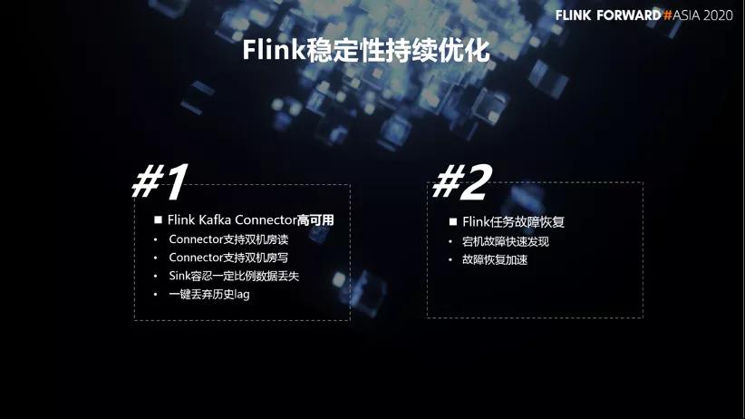快手基于 Flink 的持续优化与实践