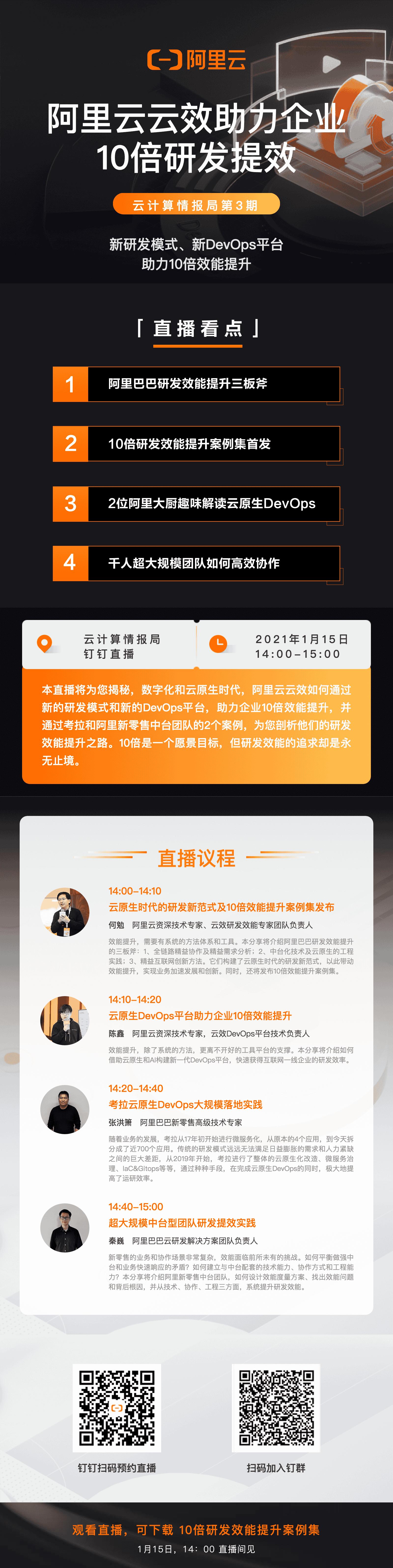 1月15日海报压缩.png