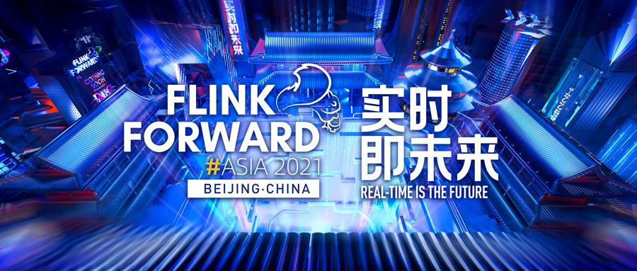 实时即未来!Flink Forward Asia 2021 议程正式上线!