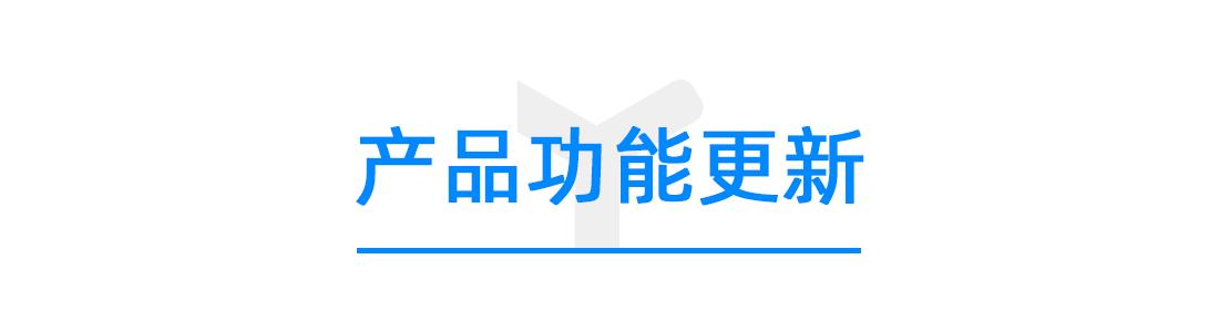 产品功能更新.png
