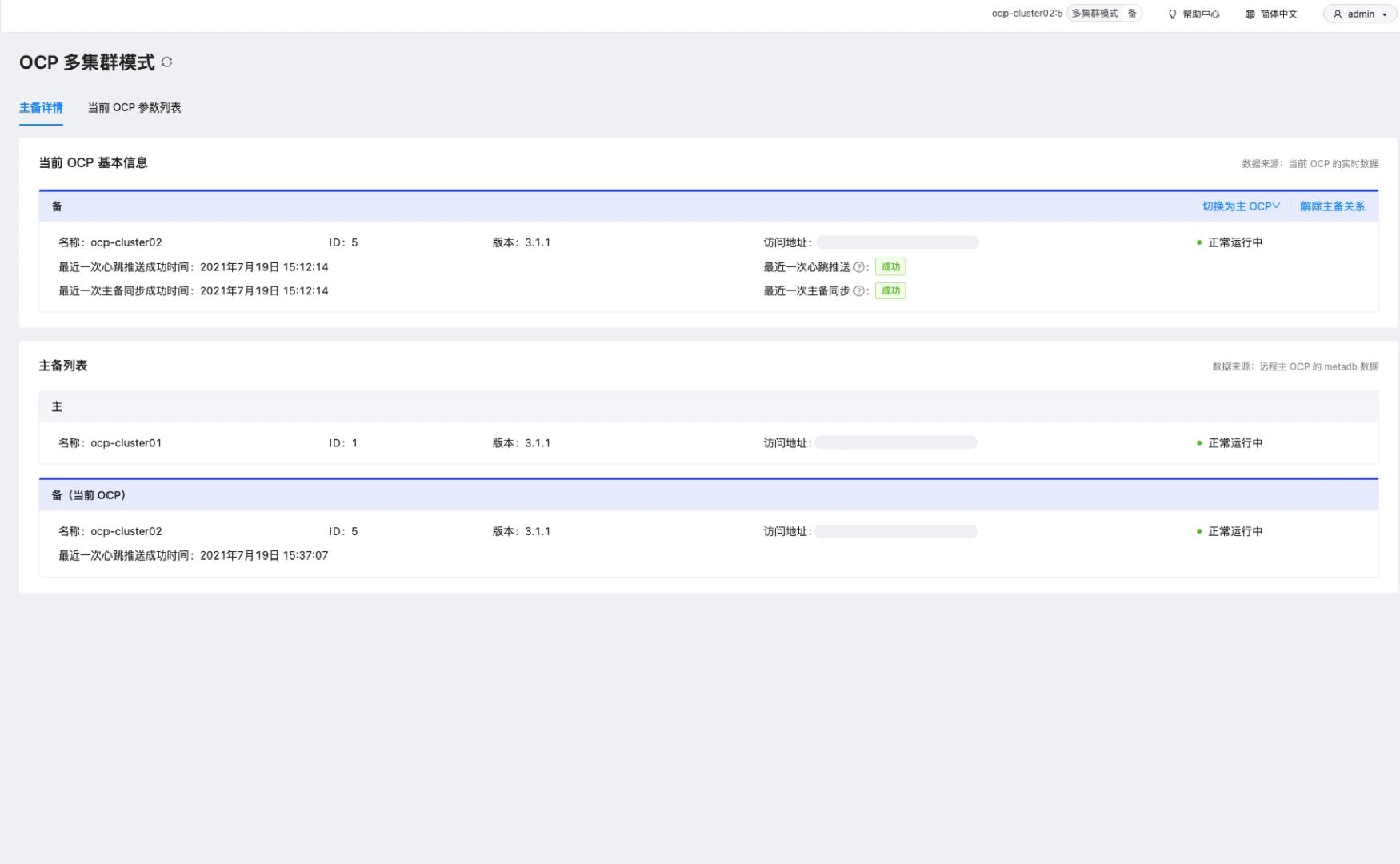 新功能指南 | 快来看看 OCP V3.1.1 有哪些惊喜!
