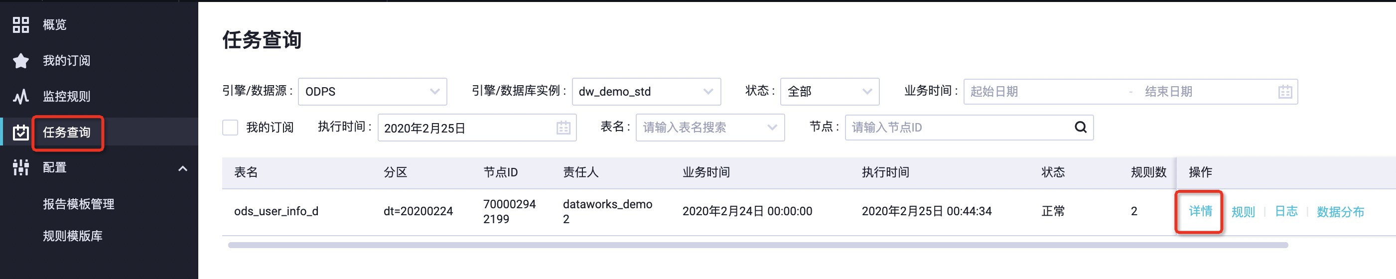 dataworks63-1.png