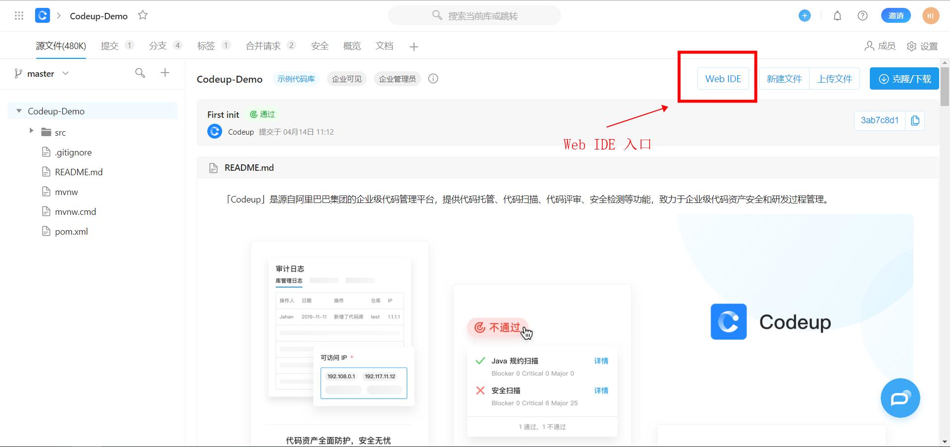 Web IDE 入口.png