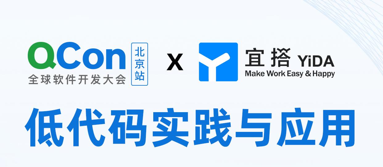 【活动预告】宜搭携手Qcon出品全球软件开发者大会北京站低代码分论坛