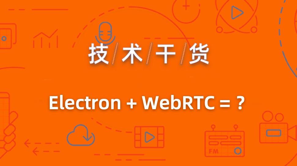 如何用 Electron + WebRTC 开发一个跨平台的视频会议应用