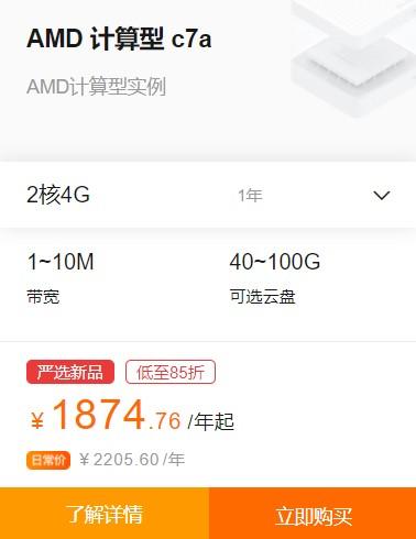 严选新品-AMD计算型c7a.jpg