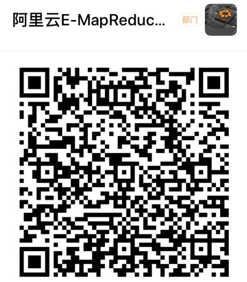 E-MapReduce 数据湖 Meetup 8.7上海站延期