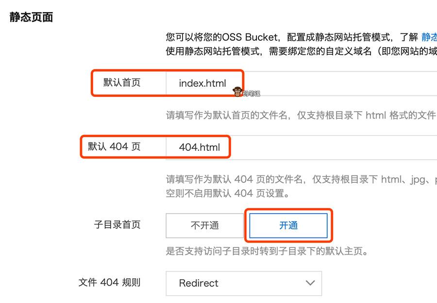 OSS Bucket静态页面设置