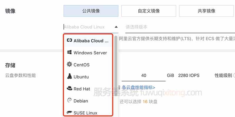阿里云服务器操作系统镜像如何选择?Windows和Linux镜像选择攻略
