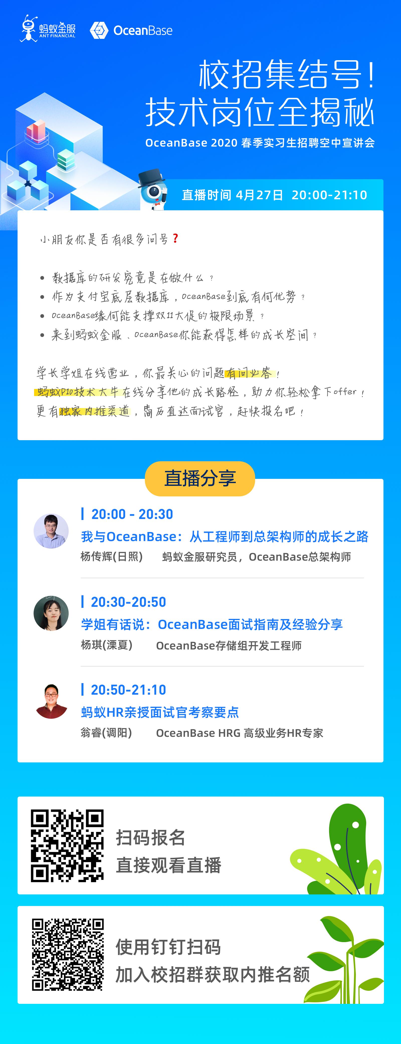 OB-招聘【有二维码】.jpg