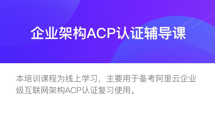 阿里云的acp认证成为众多企业招聘的加分项