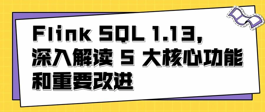 深入解读 Flink SQL 1.13