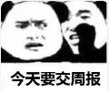 周报.jpg