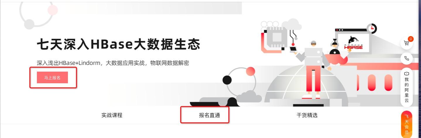 """""""七天深入HBase大数据生态实训营""""玩法公告"""