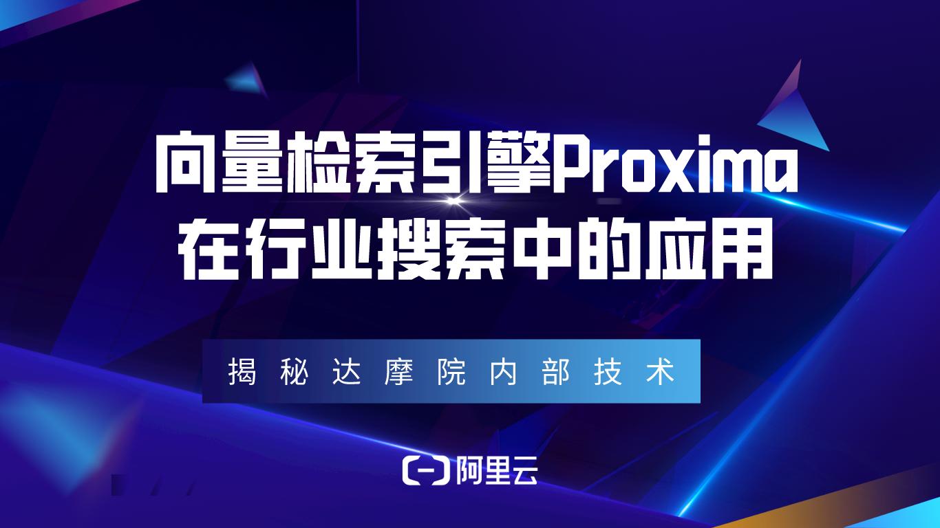 达摩院自研向量检索引擎Proxima在行业搜索中的应用