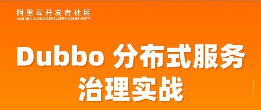 开发者学堂课程干货总结——Dubbo 分布式服务治理实践(四)