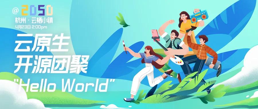 【全球年青人召集令】Hello World,Hello 2050