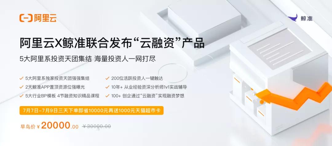 """阿里云 X 鲸准联合发布""""云融资""""产品,助创企高效融资"""