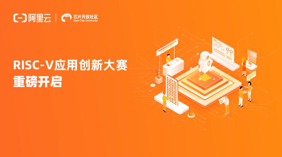"""平头哥芯片开放社区×阿里云天池""""RISC-V应用创新大赛""""正式开赛!"""