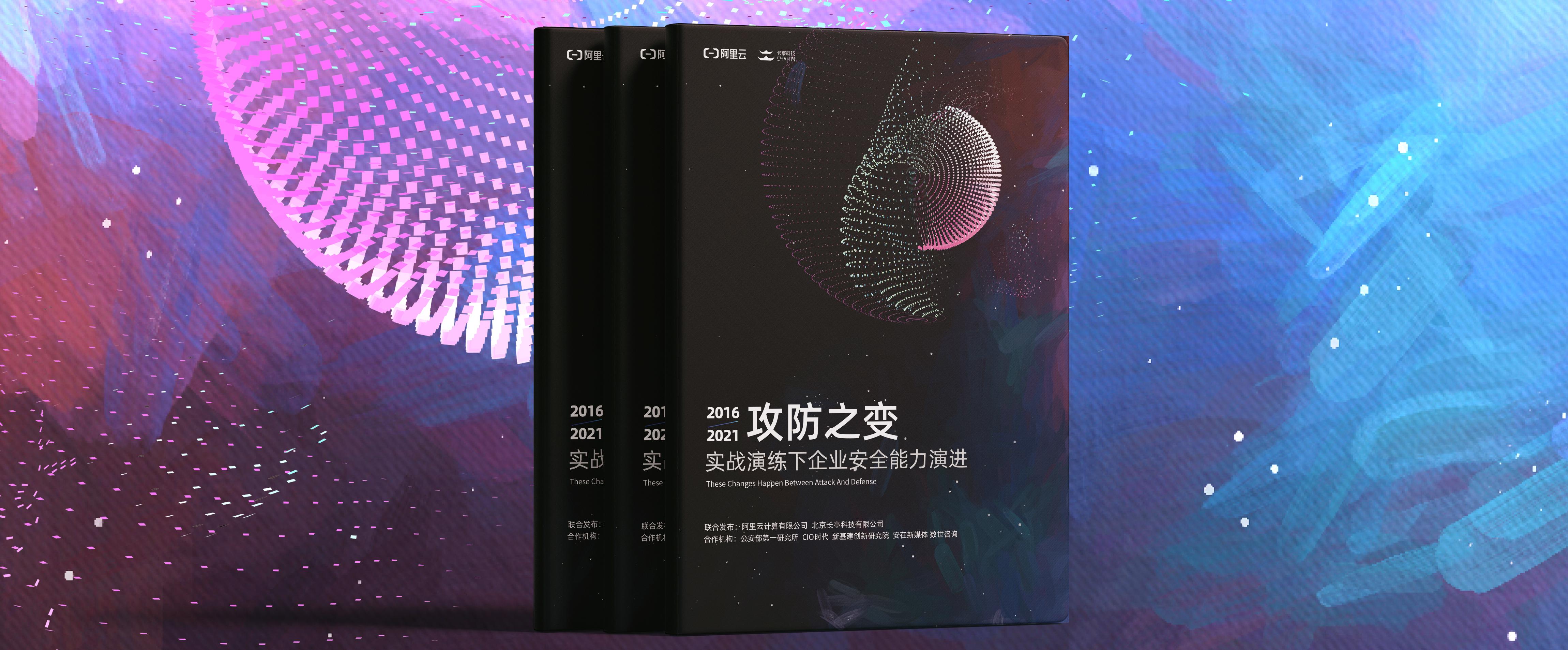 阿里云 X 长亭科技再度联手,重磅报告历数6年攻防之变