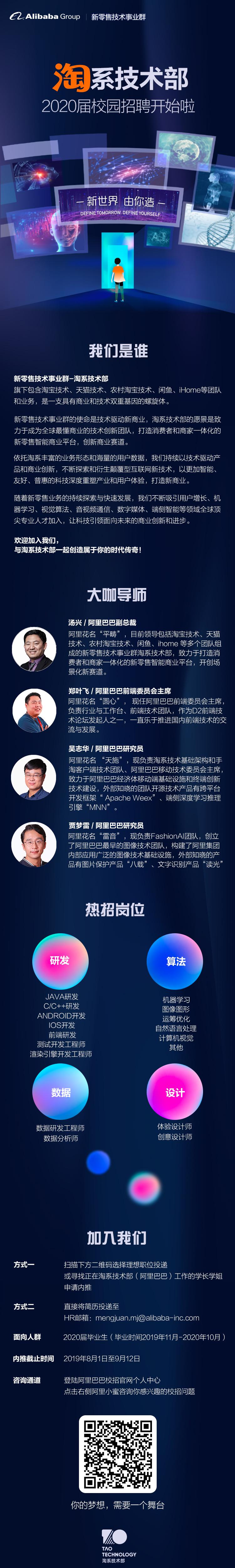 2020校招-淘系技术部.jpg
