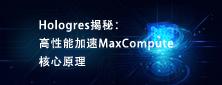 Hologres揭秘:高性能原生加速MaxCompute核心原理