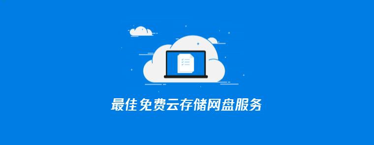 最常用的几款免费云存储网盘服务工具-爱资源网 , 专注分享实用软件工具&资源教程
