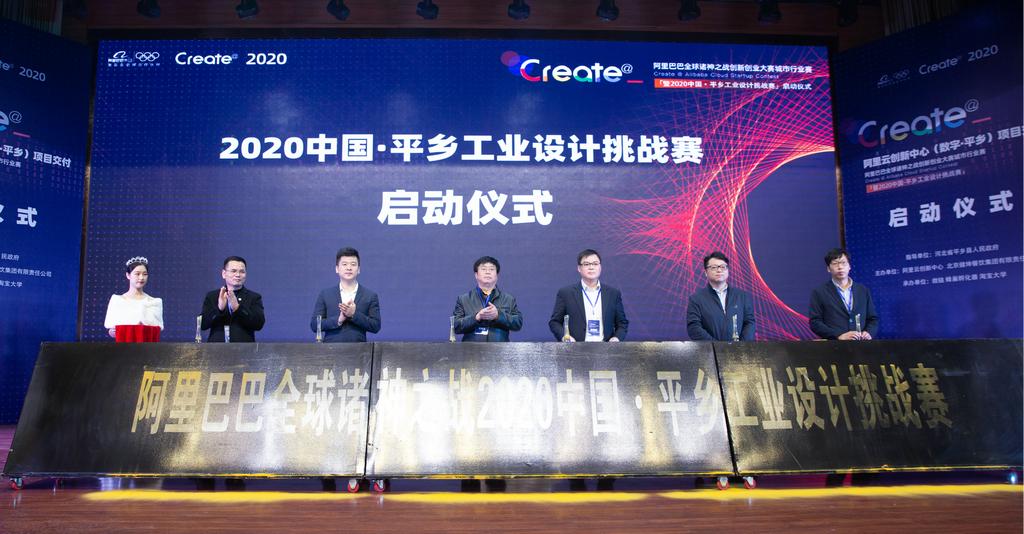 2020中国•平乡工业设计挑战赛启动仪式.jpg