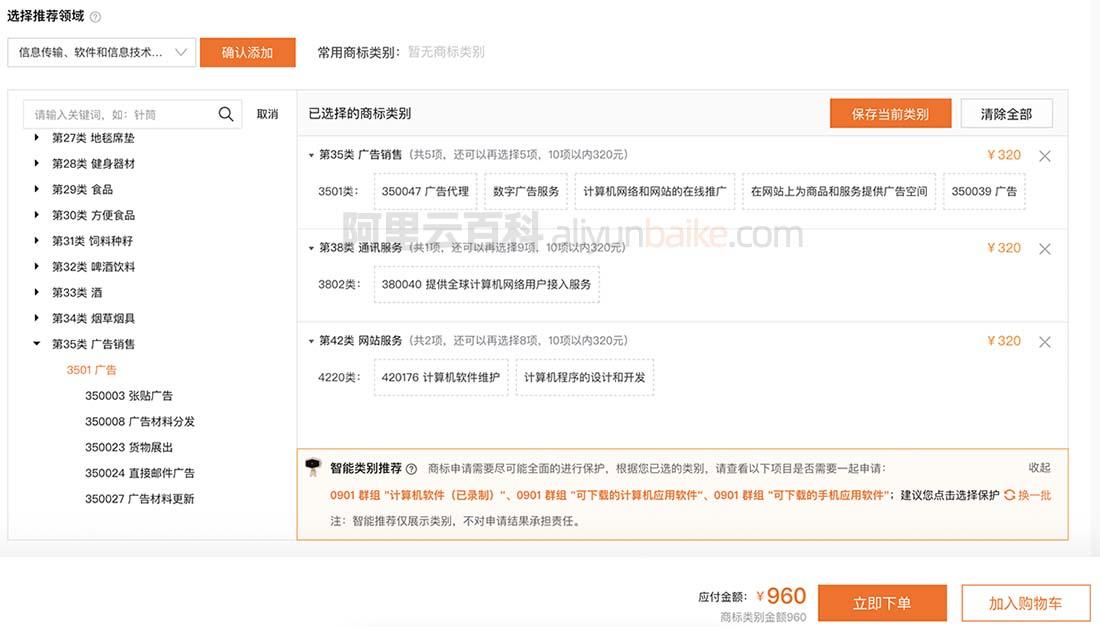 阿里云商标智能注册申请流程(图文教程)