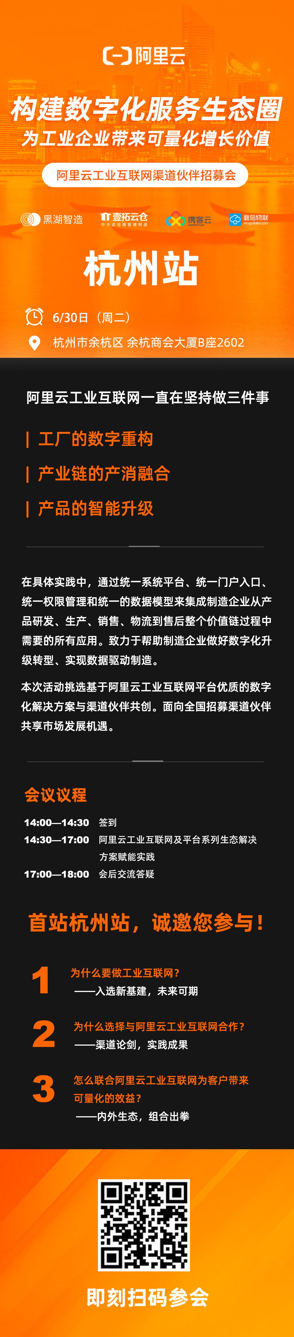 阿里云招商会—杭州站(1).jpg