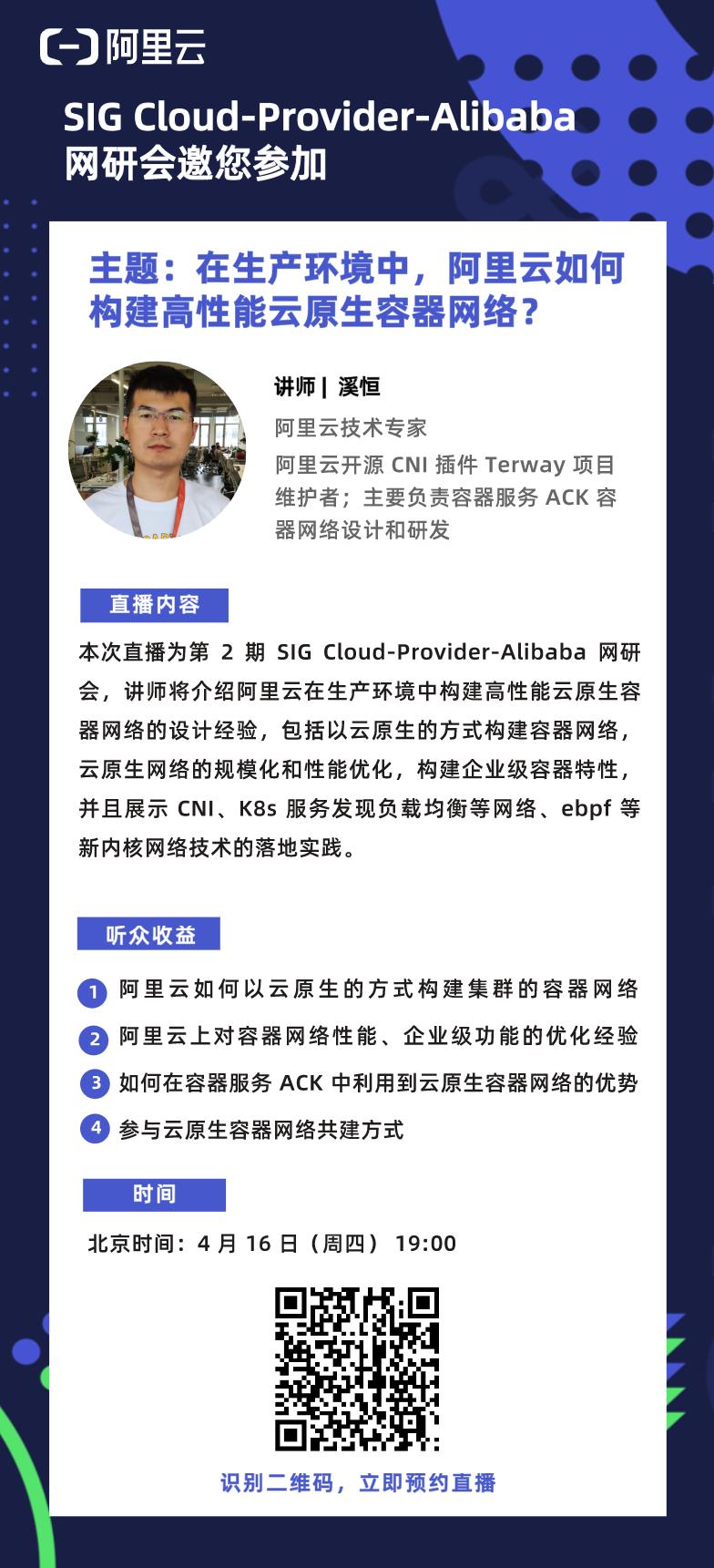 开发者社区直播海报.png