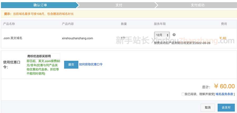 阿里云COM域名续费涨价75元?使用优惠口令还是60元一年!