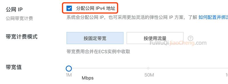 阿里云公网ip和弹性公网ip区别对比