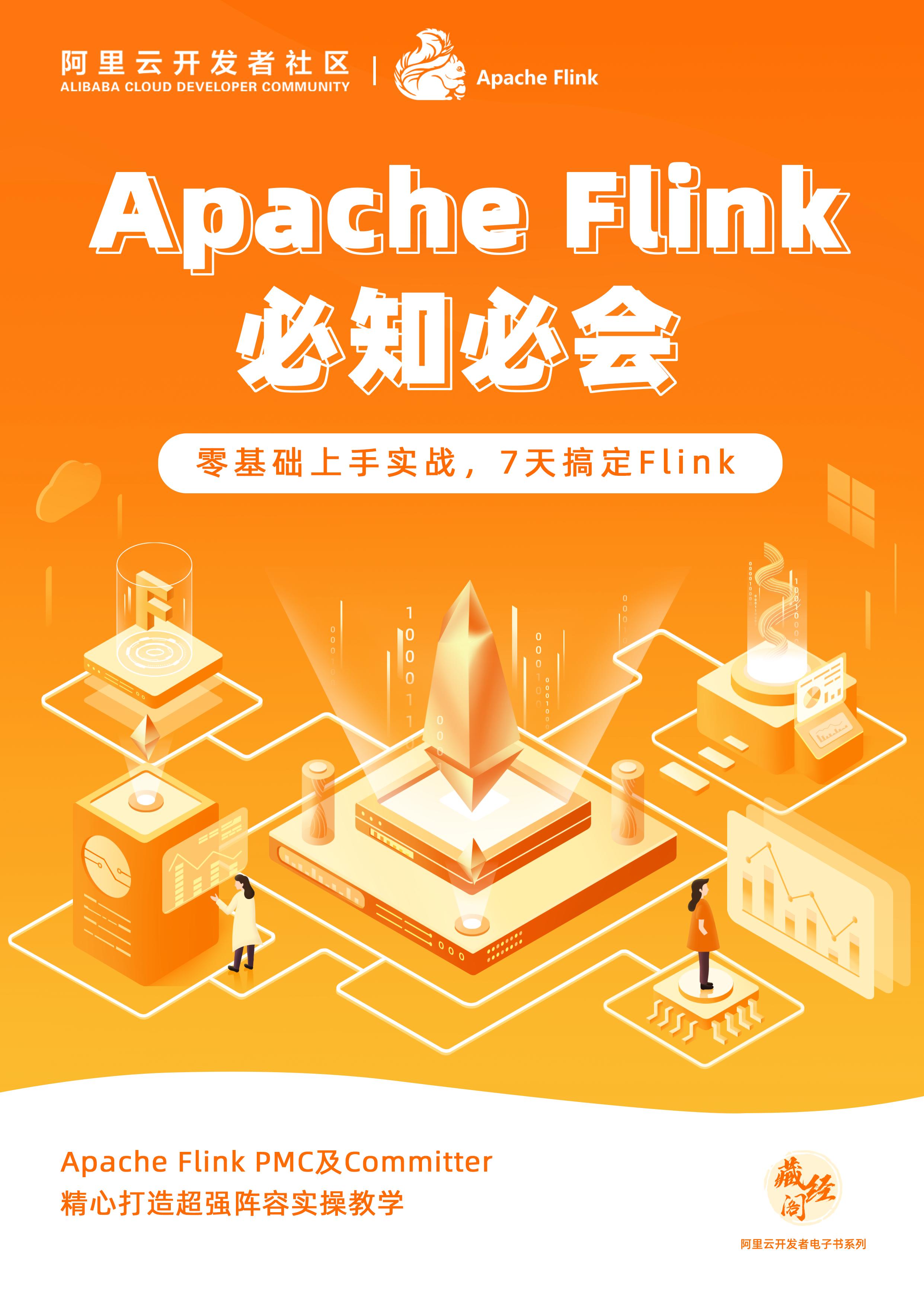 免费下载!Apache Flink 必知必会电子书, 轻松收获 Flink 生产环境开发技能