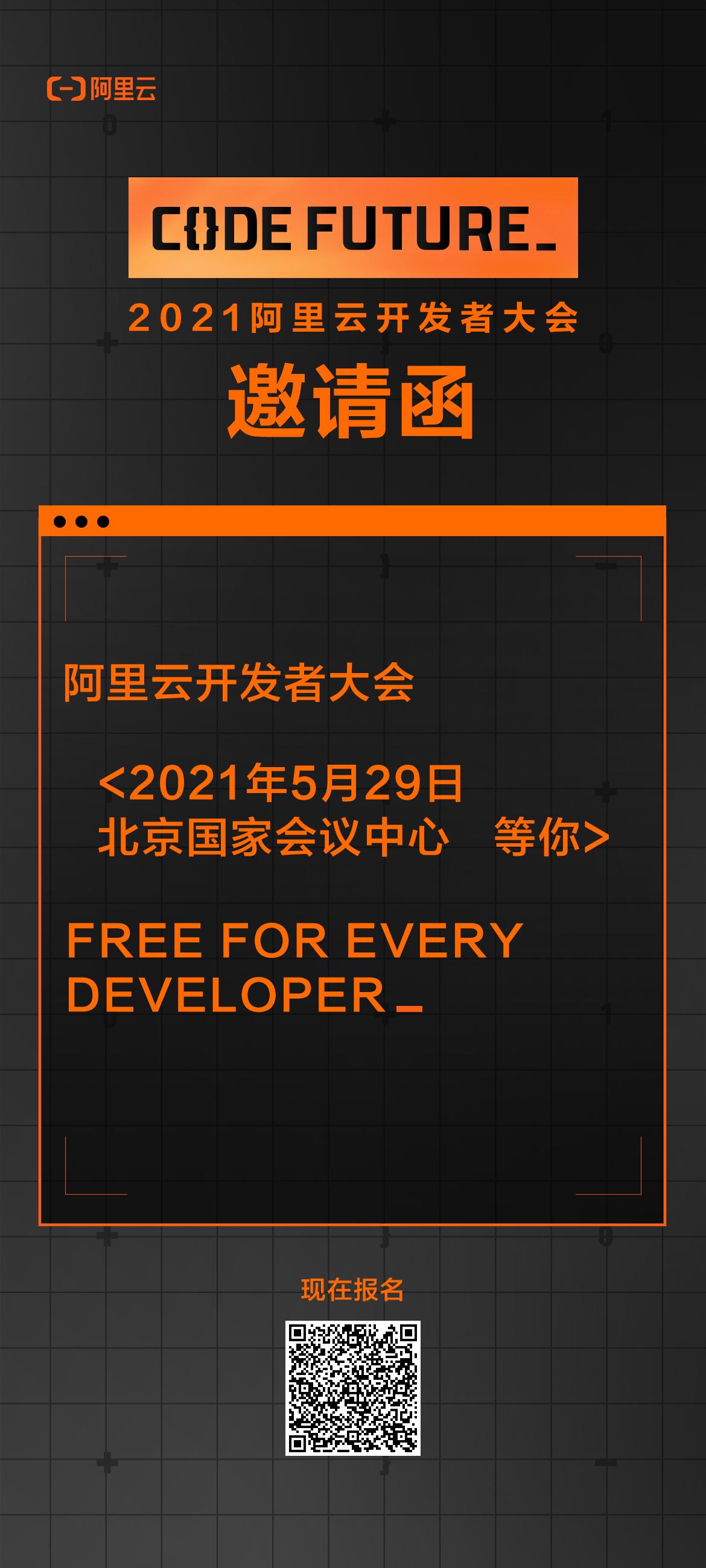 请查收,你的开发者大会邀请函