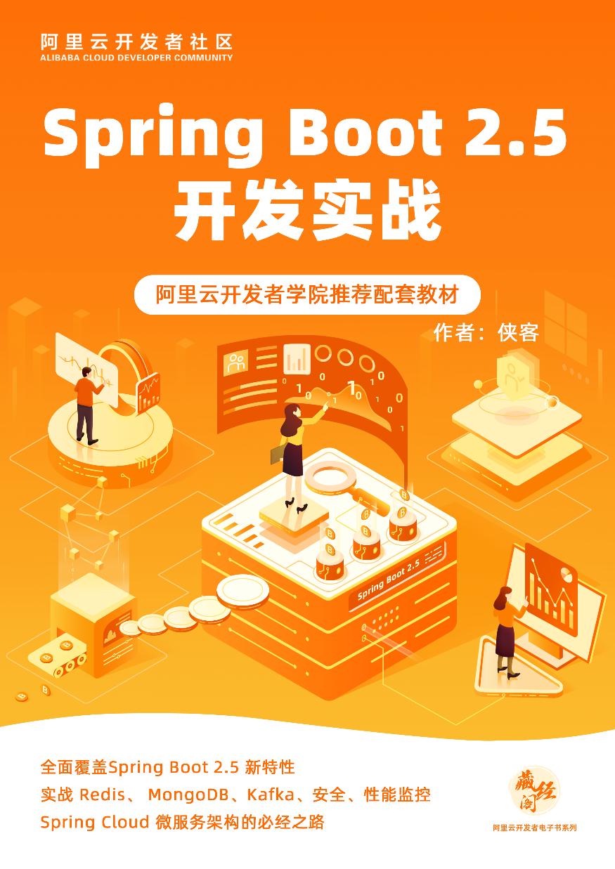 免费下载!《Spring Boot 2.5开发实战》Java 高级工程师的必备手册