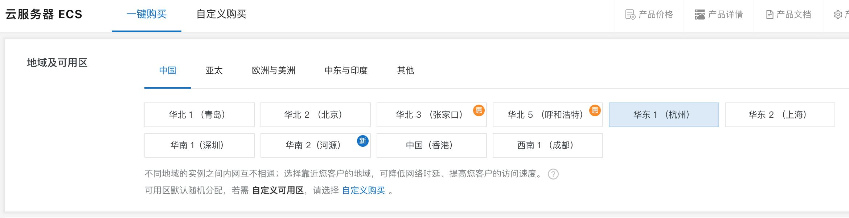 如何选择阿里云 ECS 服务器,阿里云 ECS 服务器详细选购教程