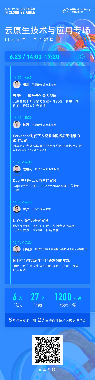云原生技术与应用1.png
