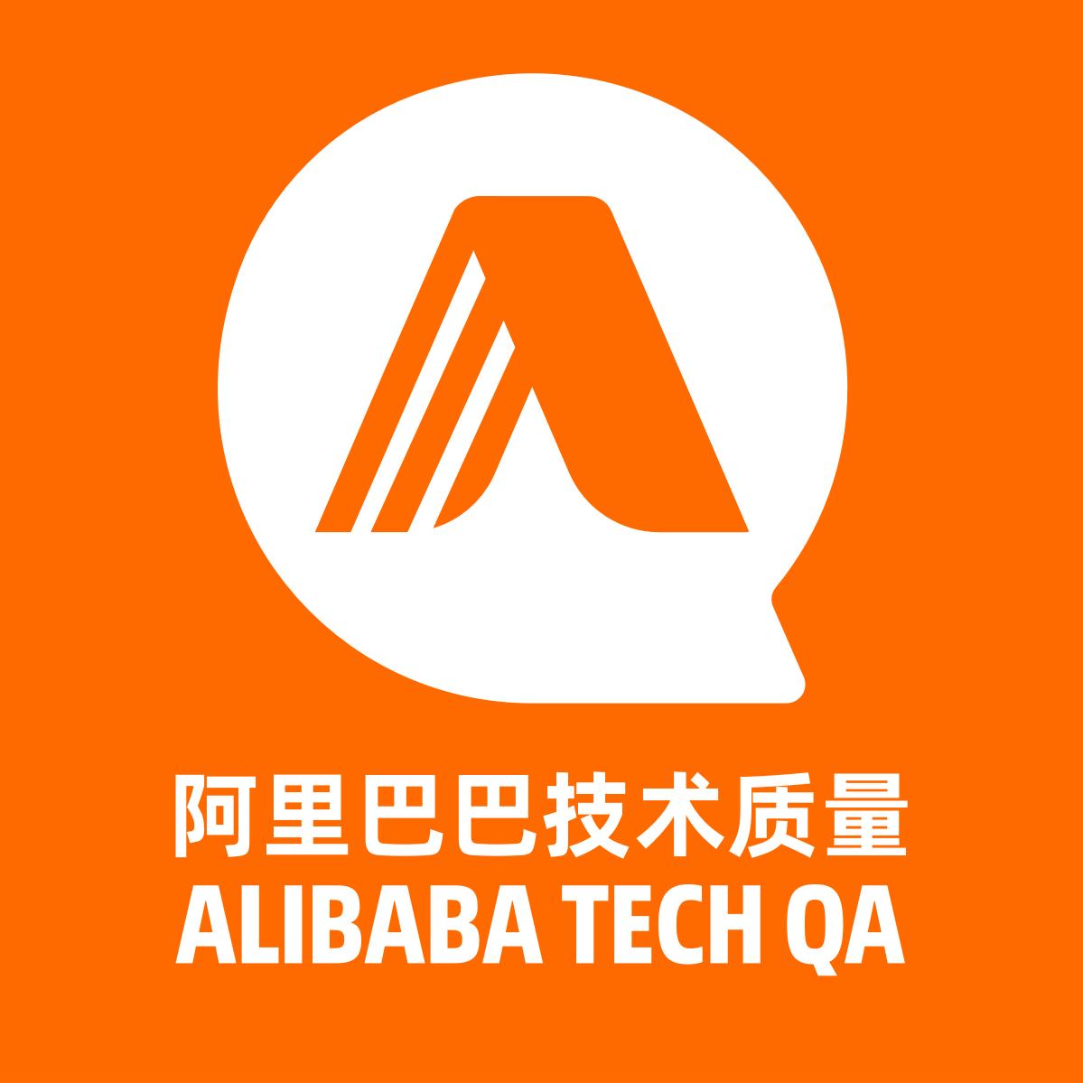 阿里巴巴技术质量