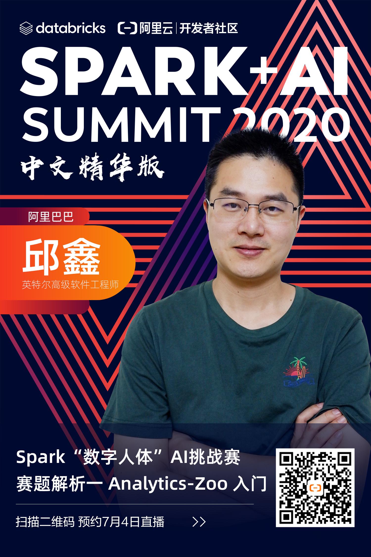 SPARK中文峰会上海会场预告篇|Ray On Spark