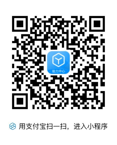能力中心小程序二维码——462X462.jpg