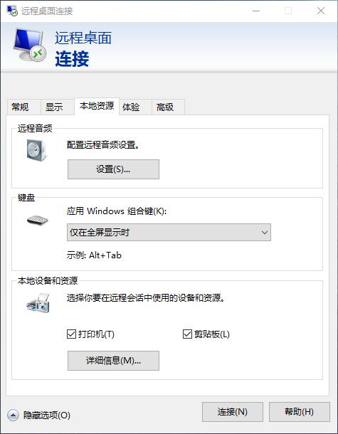远程桌面连接的硬盘.png