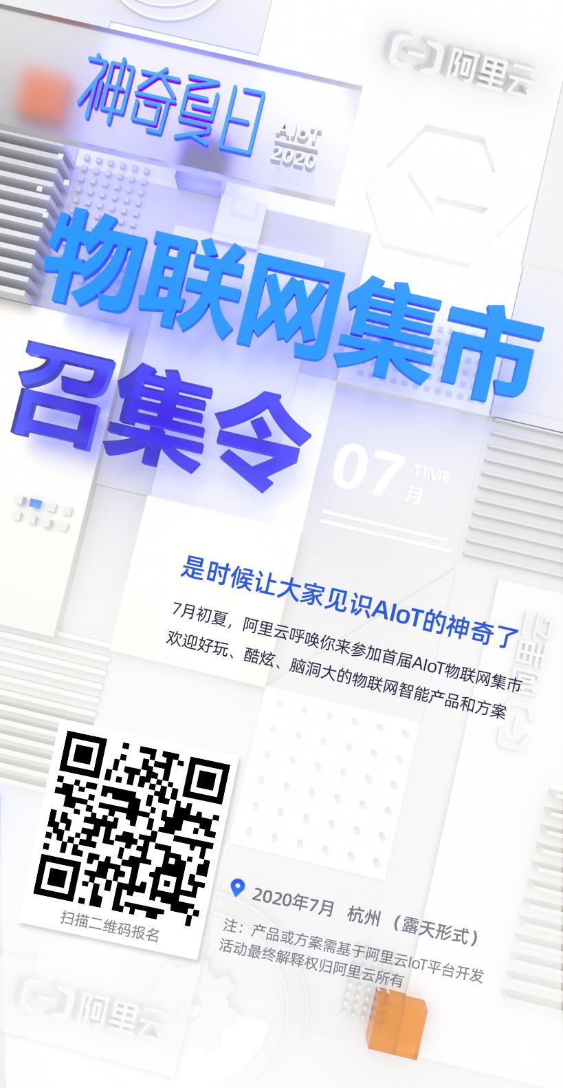 6月-神奇夏日物联网集市-深橴-驻场-美美-源文件.png