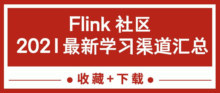 收藏+下载!Flink 社区 2021 最新最全学习渠道汇总