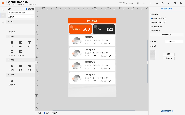 移动demo搭建效果图.jpg