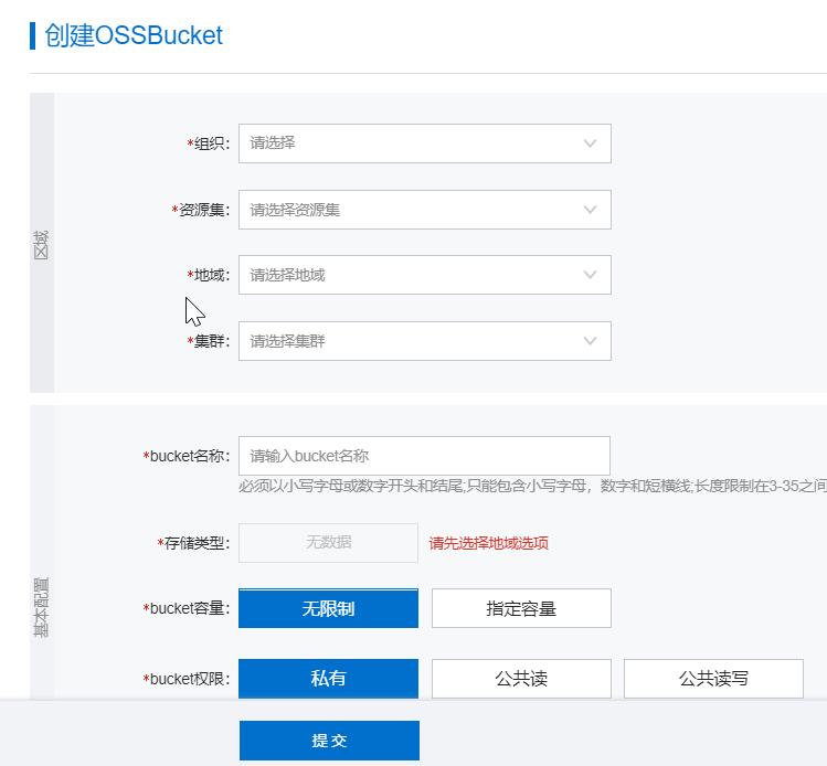 图3:创建OSS bucket时的必填信息.png