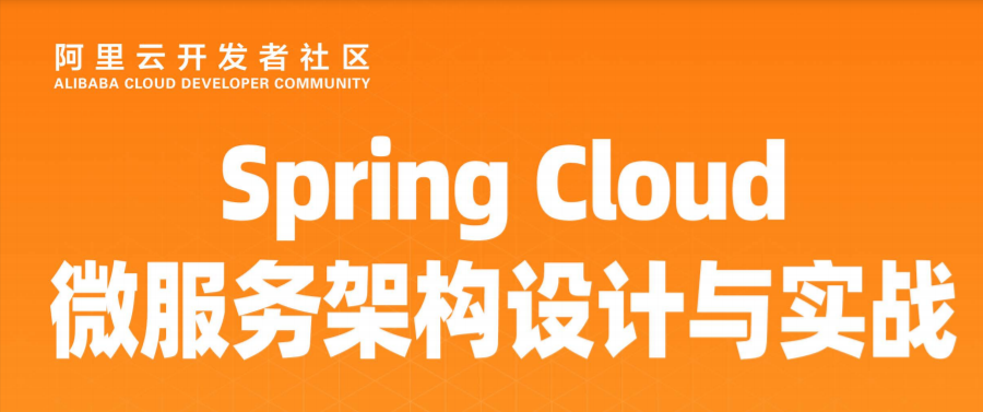 开发者学堂课程干货总结——Spring Cloud微服务架构设计与开发实战(三十一)